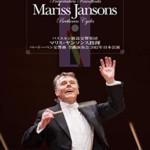 マリス ヤンソンス指揮 バイエルン放送交響楽団 ベートーベン交響曲 全曲演奏会