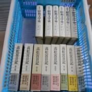 歴史書など700冊買い取りいたしました。