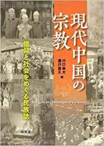 現代中国の宗教 信仰と社会をめぐる民族誌