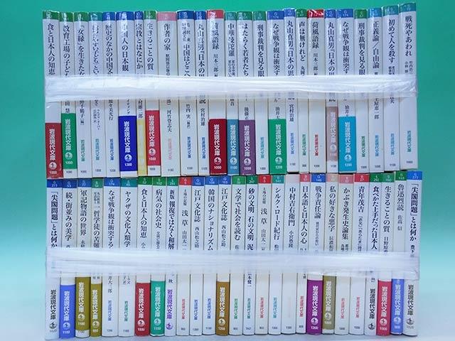 岩波現代文庫