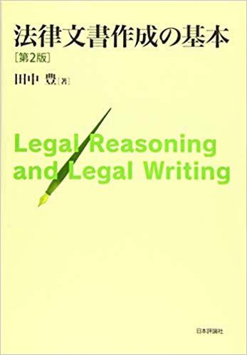 法律文書作成の基本 第2版