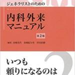 ジェネラリストのための内科外来マニュアル 第2版