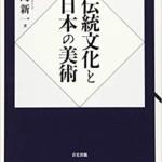 伝統文化と日本の美術