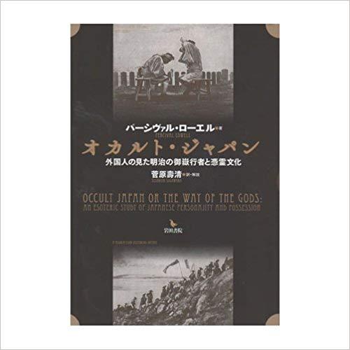 オカルト・ジャパン―外国人の見た明治の御嶽行者と憑霊文化