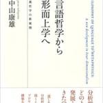 言語哲学から形而上学へ: 四次元主義哲学の新展開