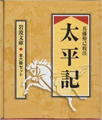 太平記(全6冊セット) (岩波文庫)