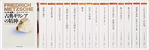 ニーチェ全集本巻 全15冊セット
