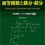 初等関数と微分・積分