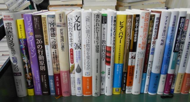 教育関連書籍他1200冊お売りいただきました。