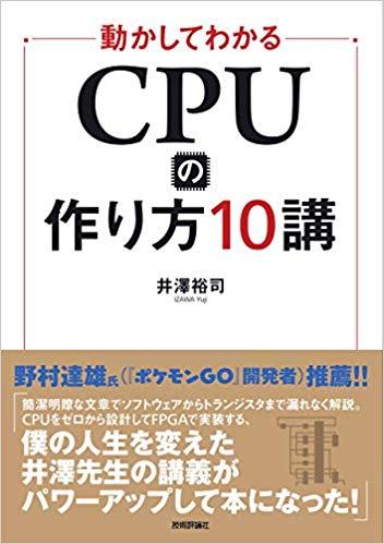 動かしてわかるCPUのつくり方10講