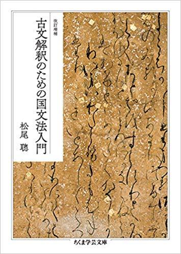 改訂増補 古文解釈のための国文法入門