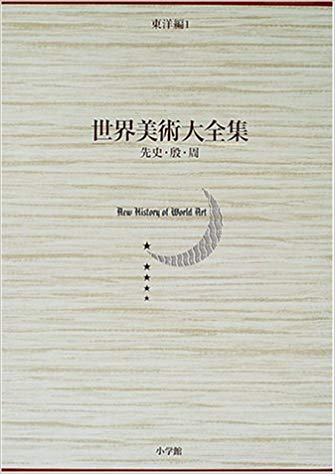 先史・殷・周 世界美術大全集 東洋編1