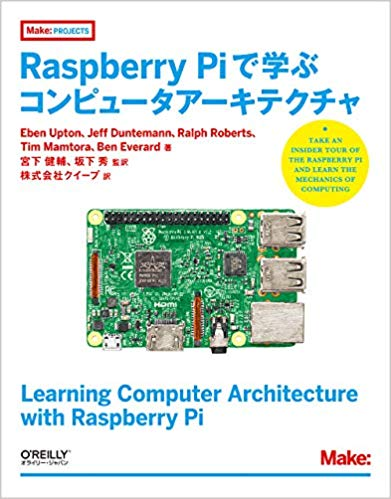 Raspberry Piで学ぶコンピュータアーキテクチャ Make PROJECTS