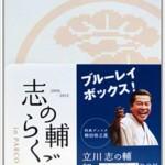 志の輔らくご in PARCO 2006-2012[ブルーレイ BOX]