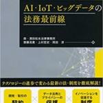 AI・IoT・ビッグデータの法務最前線