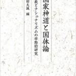 国家神道と国体論—宗教とナショナリズムの学際的研究