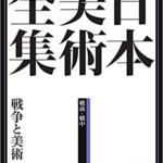 本美術全集18 戦争と美術 (日本美術全集(全20巻))