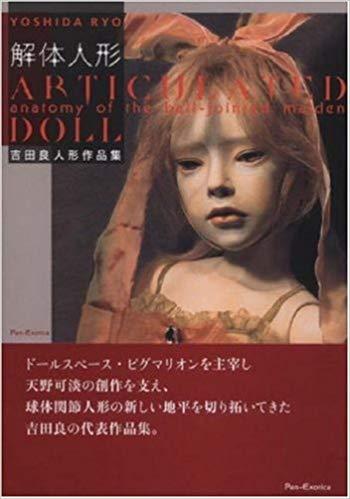 解体人形 Articulated Doll 吉田良人形作品集
