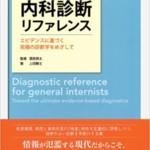 ジェネラリストのための内科診断リファレンス