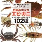 日本の淡水性エビ・カニ: 日本産淡水性・汽水性甲殻類102種