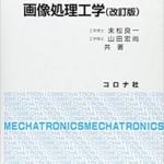 画像処理工学 (メカトロニクス教科書シリーズ)