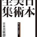 日本美術全集1 日本美術創世記