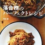 「ラ・ベットラ」落合務のパーフェクトレシピ