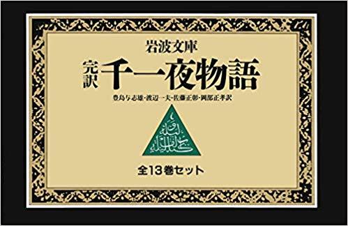 千一夜物語 13冊セット (岩波文庫)