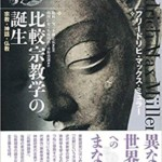 比較宗教学の誕生 宗教・神話・仏教