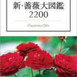 新・薔薇大図鑑2200 ~Encyclopedia of Rose~