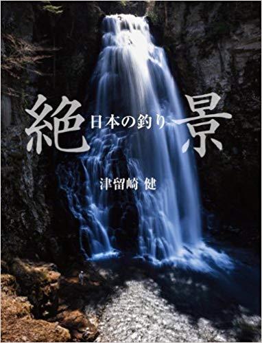 絶景日本の釣り