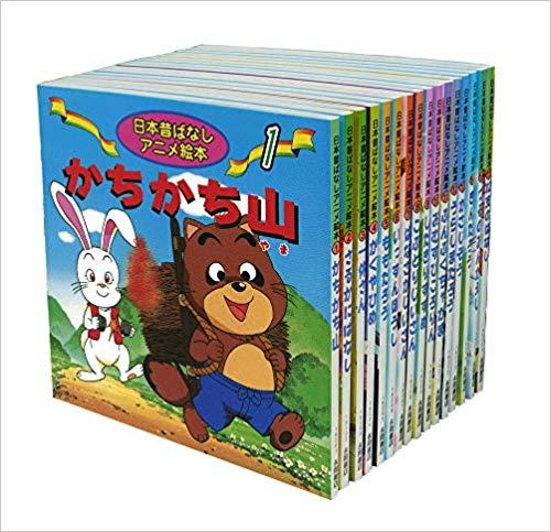 日本昔ばなしアニメ絵本 16冊セット