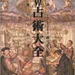 図説 世界占術大全―魔術から科学へ