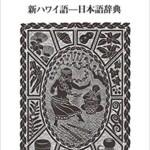 新ハワイ語―日本語辞典