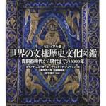ビジュアル版 世界の文様歴史文化図鑑 青銅器時代から現代までの3000年