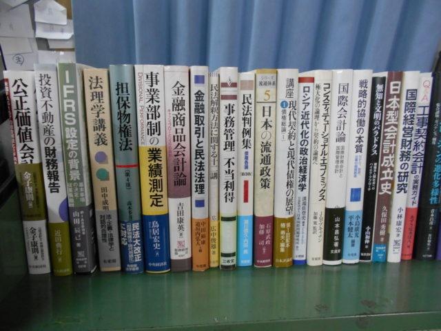 金融・法律関連書籍800冊買取させていただきました。