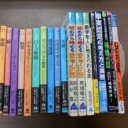 数学関連書籍他ダンボール5箱分買い上げさせていただきました。