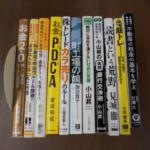経済関連書籍等500冊お譲り頂きました。