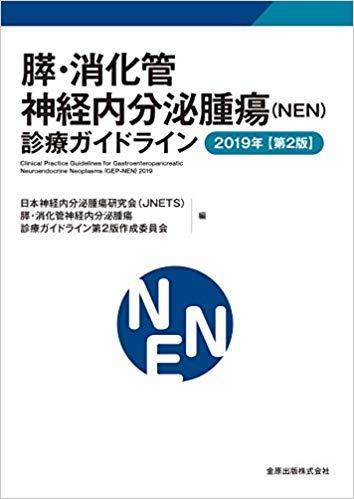 膵 消化管神経内分泌腫瘍(NEN)診療ガイドライン 2019年