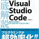 徹底解説Visual Studio Code