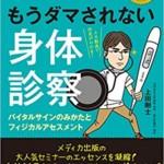 Dr.上田の もうダマされない身体診察 バイタルサインのみかたとフィジカルアセスメント