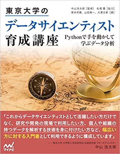 東京大学のデータサイエンティスト育成講座 Pythonで手を動かして学ぶデ―タ分析