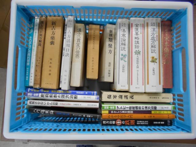 漢方など薬学関連書籍200冊お引き取りいたしました。