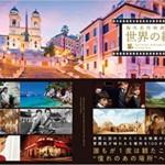 海外名作映画と巡る世界の絶景