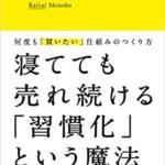 カイタイ新書 -何度も「買いたい」仕組みのつくり方