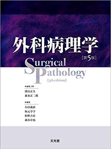 外科病理学 第5版