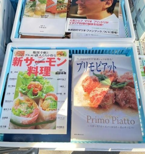 千代田区 丸の内 レシピ本買取