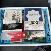 神奈川県 藤沢市 古本出張買取