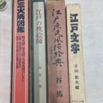 港区 三田 古本出張買取